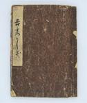 15 Album of Woodblock Prints (cover)